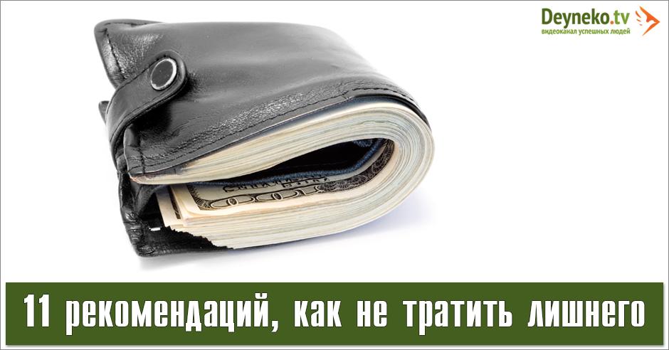 Как не тратить средства лишние