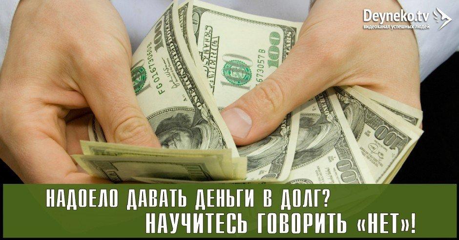 Как вернуть деньги давшие в долг моменту, когда